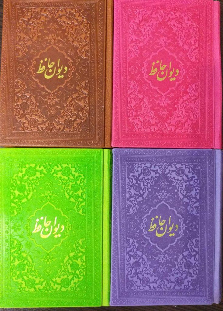 دیوان حافظ سایز نیم جیبی جلد ترمو رنگی 1118