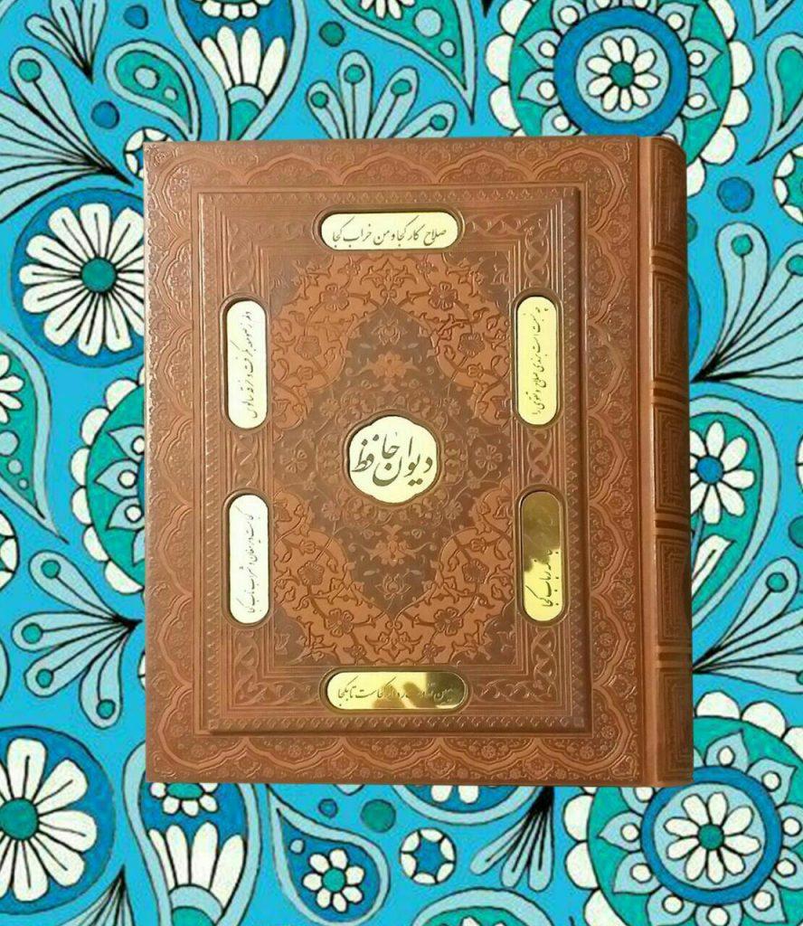 دیوان حافظ قطع وزیری با جعبه پلاکدار کد ۱۰۹۰