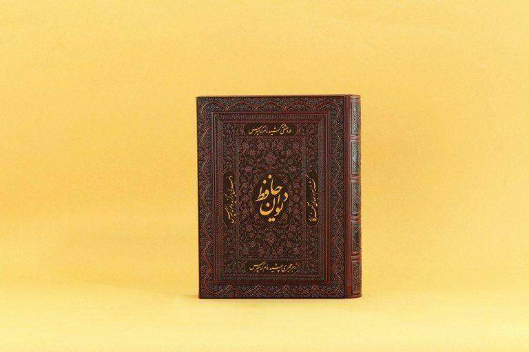 دیوان حافظ سایز وزیری با کاغذ معطر  جعبه دار دوبل برجسته کد ۱۰۲۰