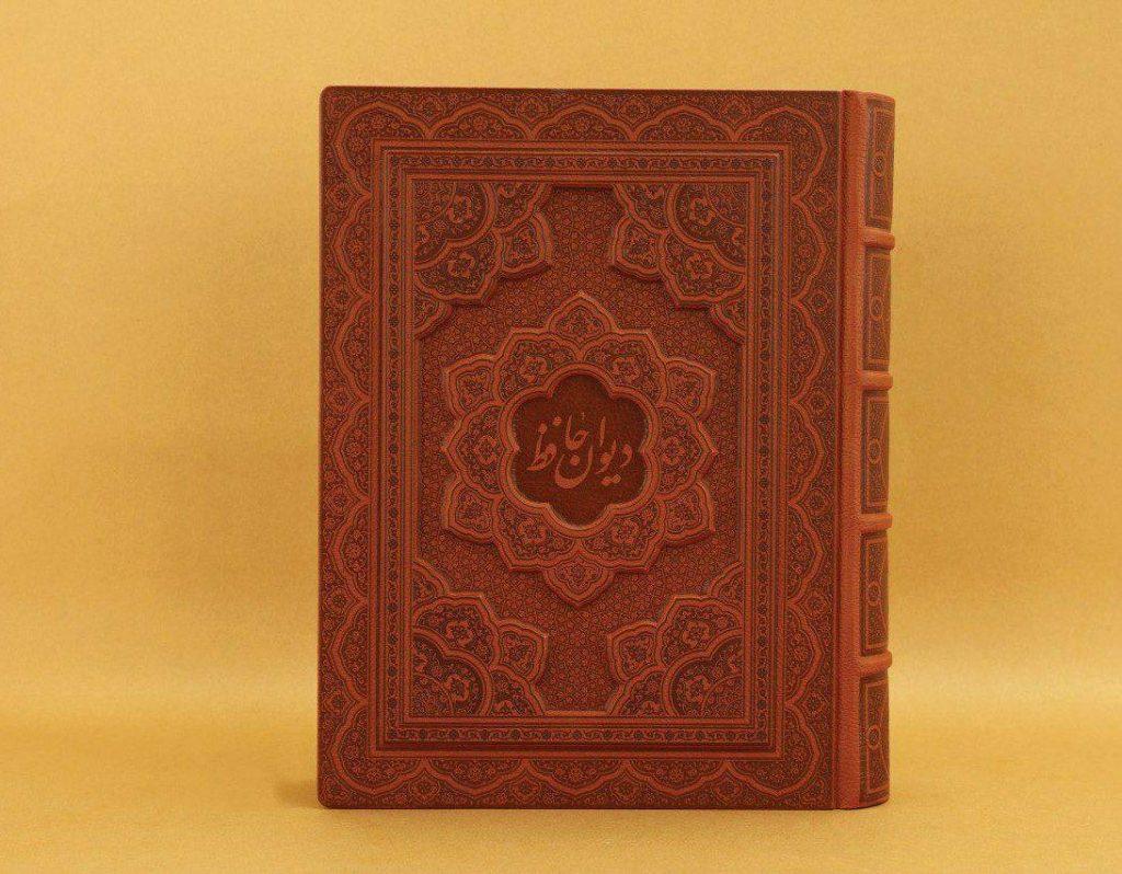 دیوان حافظ وزیری دو زبانه جعبه دار برجسته کد ۱۰۸۳