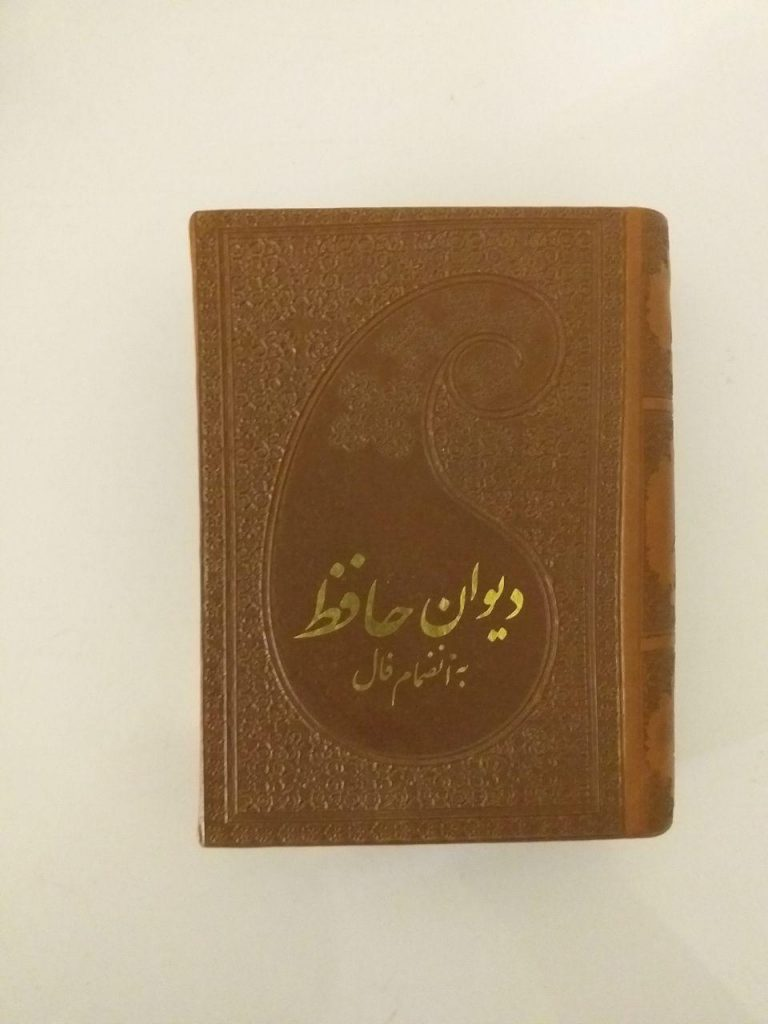 دیوان حافظ با فال جلد چرم سایز نیم جیبی کد ۸۷۴۷