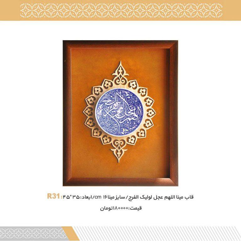 میناکاری قاب مینا الله عجل لولیک الفرج کد R31