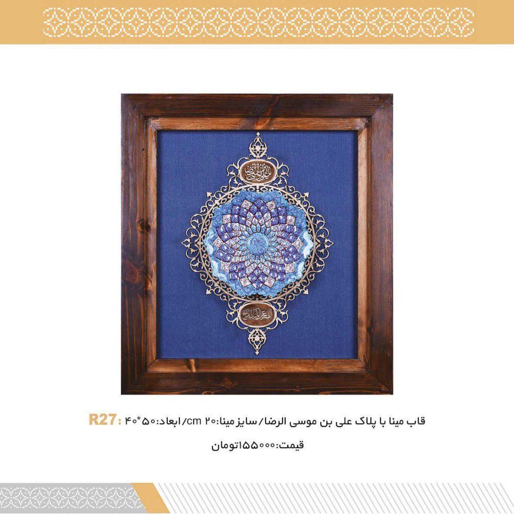 قاب مینا با پلاک علی ابن موسی الرضا کد R27
