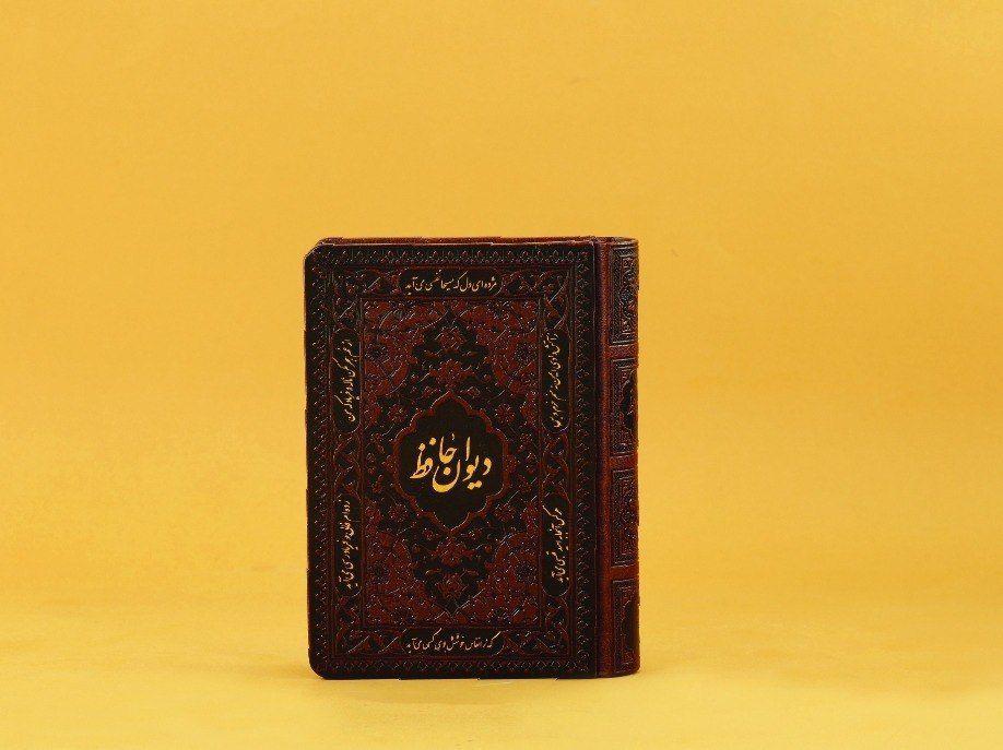 دیوان حافظ دو زبانه کاغذ گلاسه جلد ترمو لب گرد سایز جیبی کد 1057