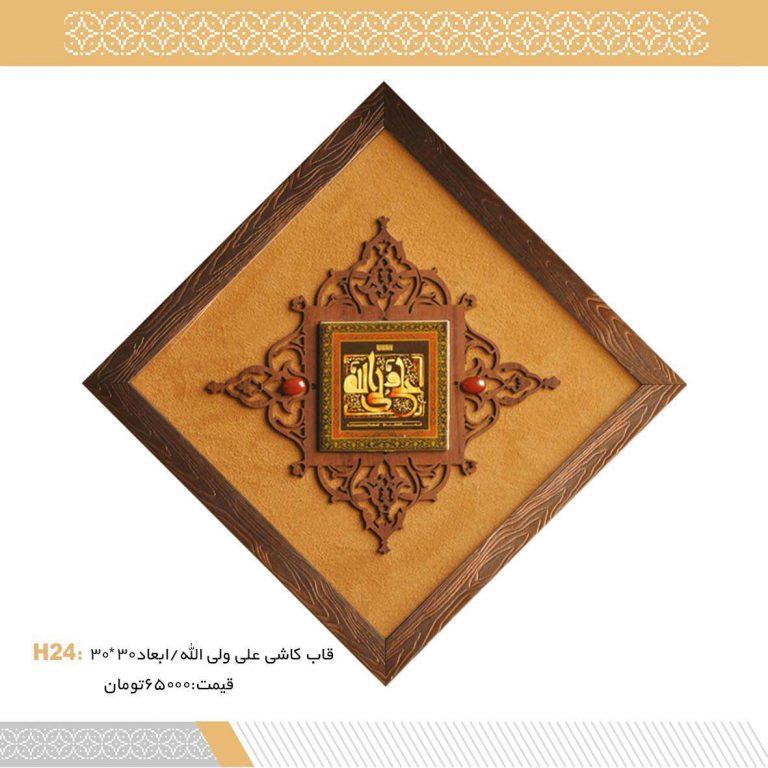 قاب کاشی علی ولی الله کد H24