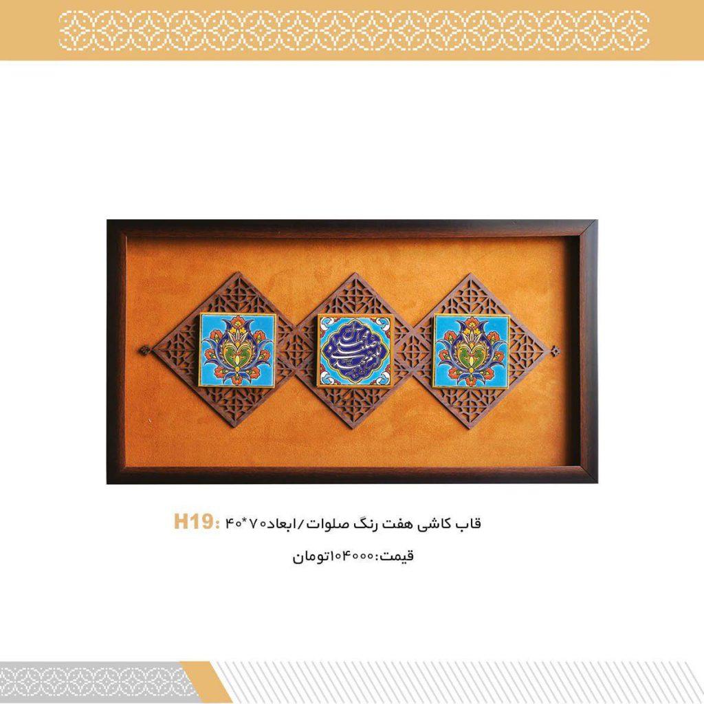 قاب کاشی هفت رنگ صلوات کد H19