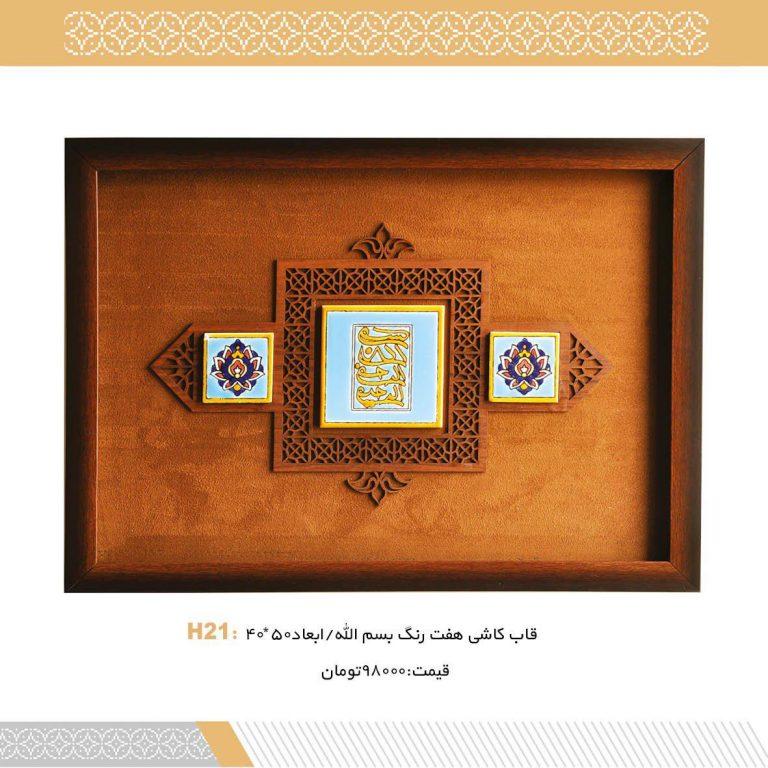 قاب کاشی هفت رنگ بسم الله کد H21