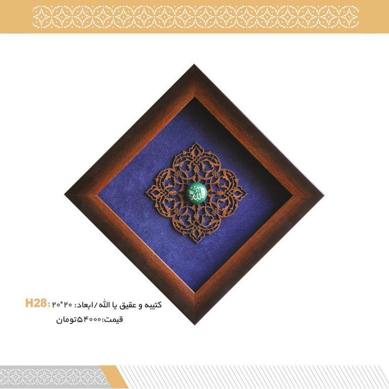 کتیبه عقیق یا الله کد H28