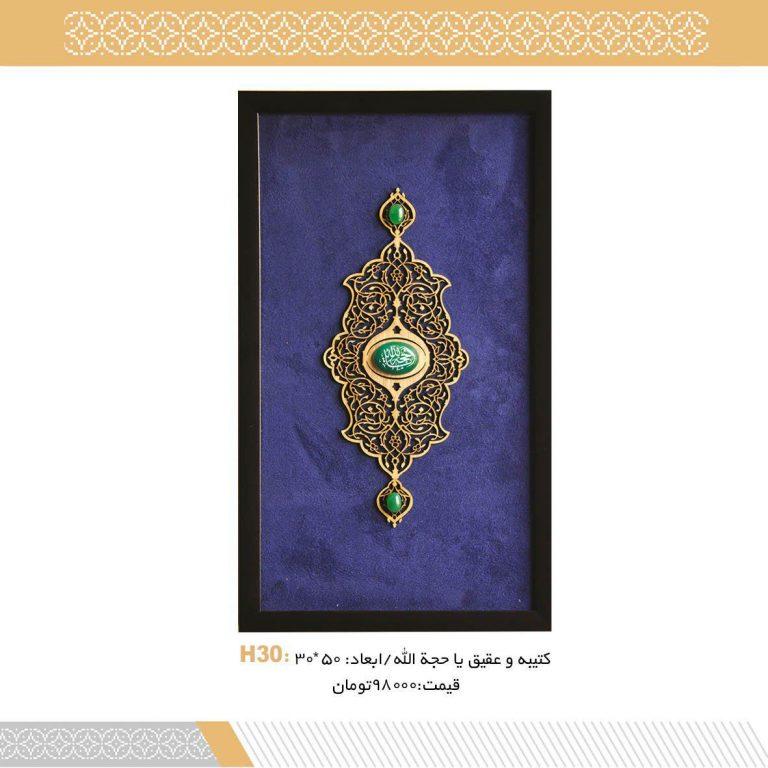 کتیبه عقیق یا حجه الله کد H30