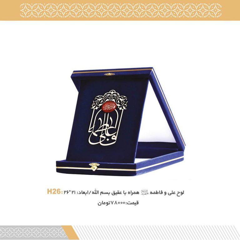 کتیبه علی و فاطمه با عقیق بسم الله H26