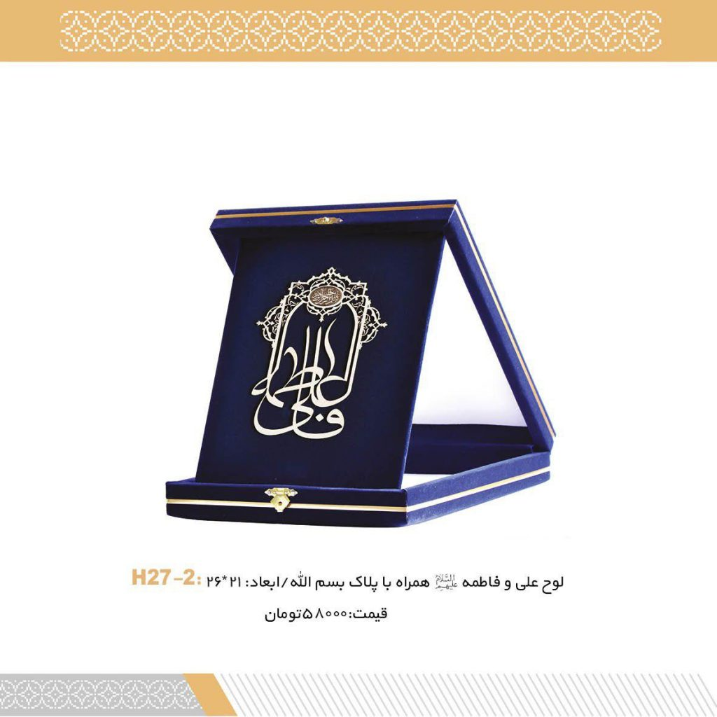 لوح علی و فاطمه با پلاک بسم الله کد H27-2