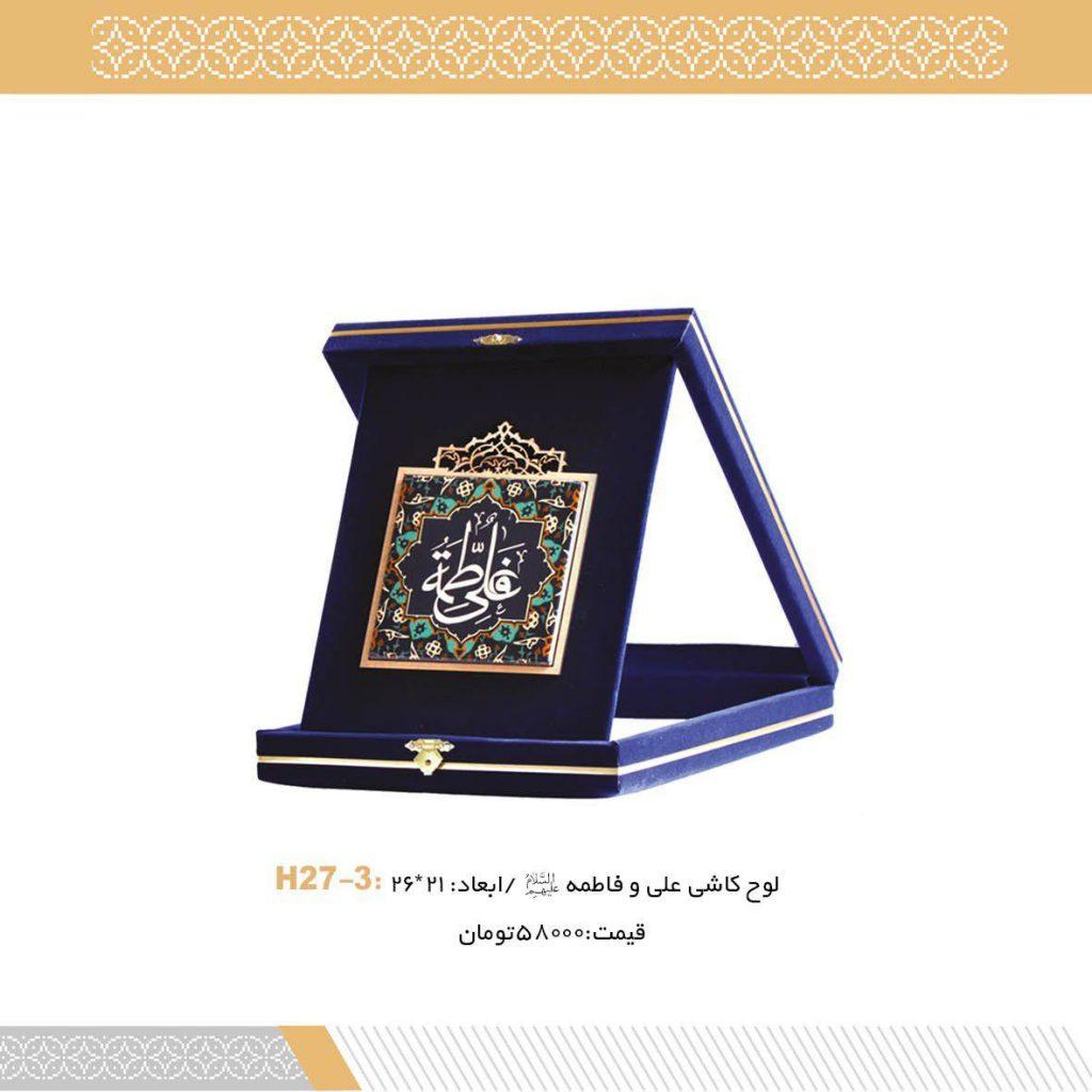لوح کاشی علی و فاطمه کد H27-3