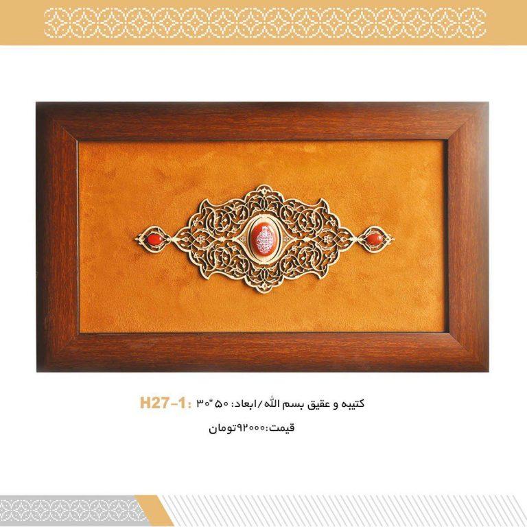 کتیبه عقیق و بسم الله H27-1
