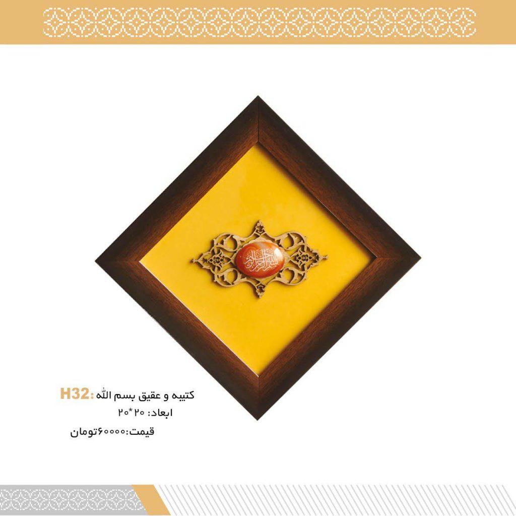 کتیبه و عقیق بسم الله H32