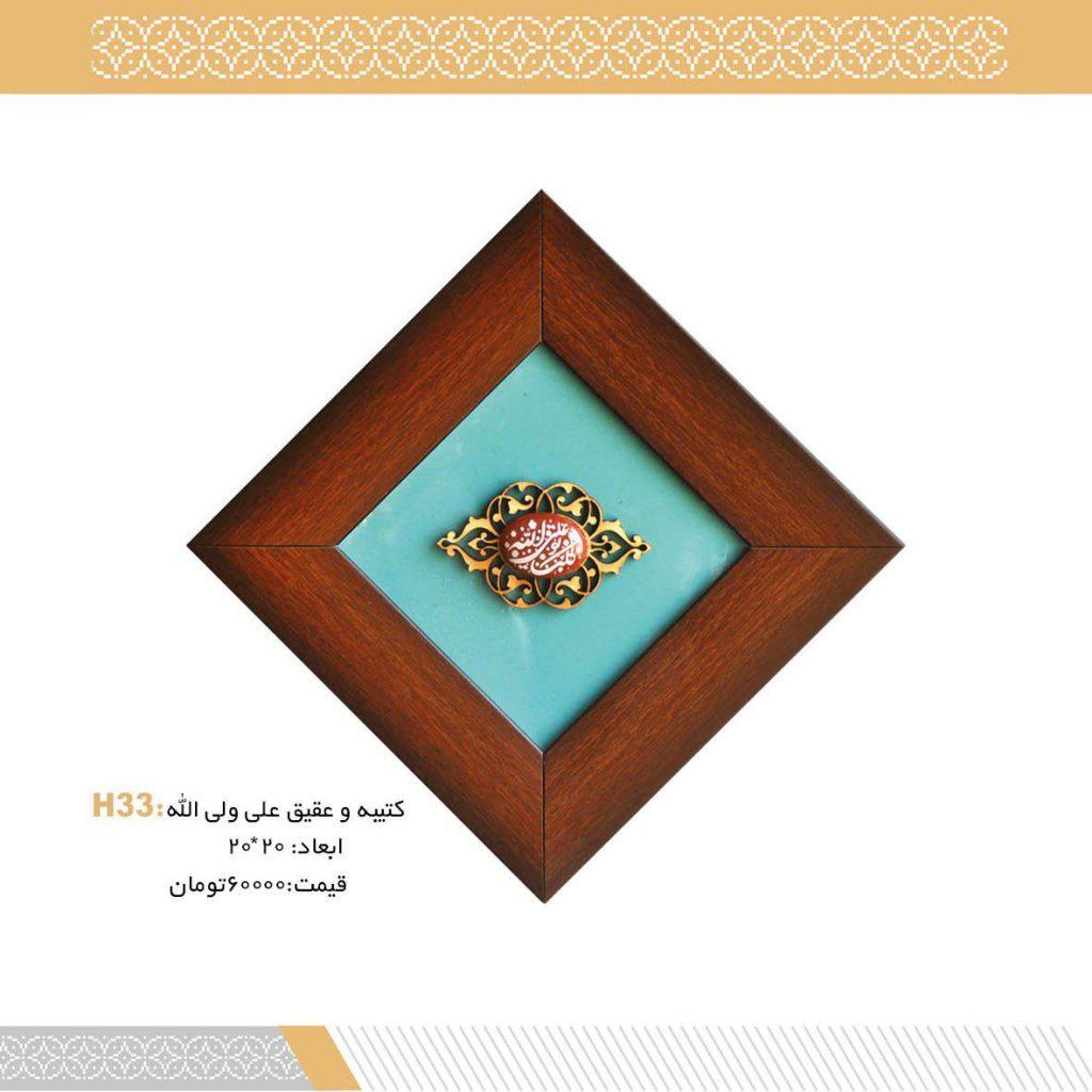 کتیبه و عقیق علی ولی الله کد H33