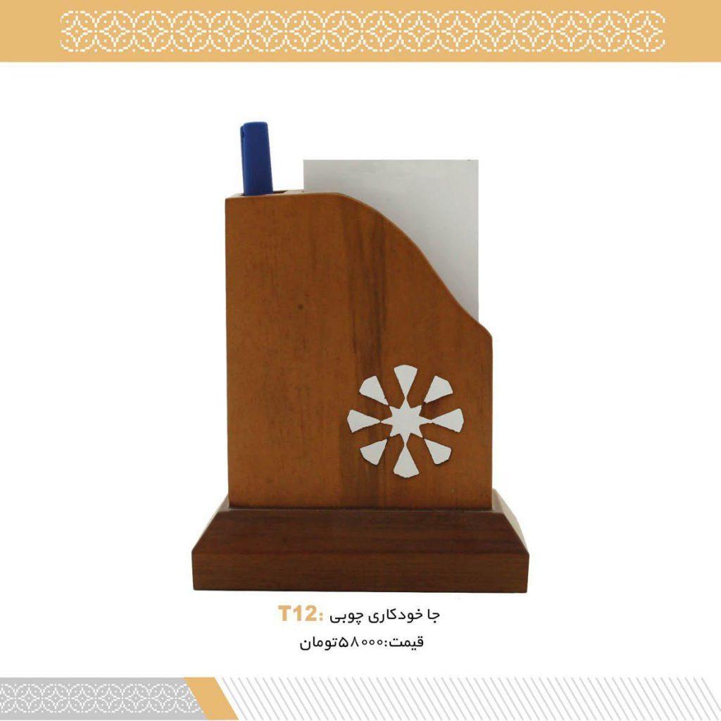 جاخودکاری چوبی T12