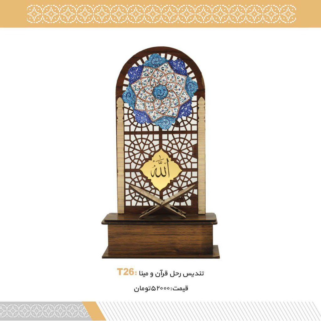 تندیس رحل و قرآن و مینا کد T26