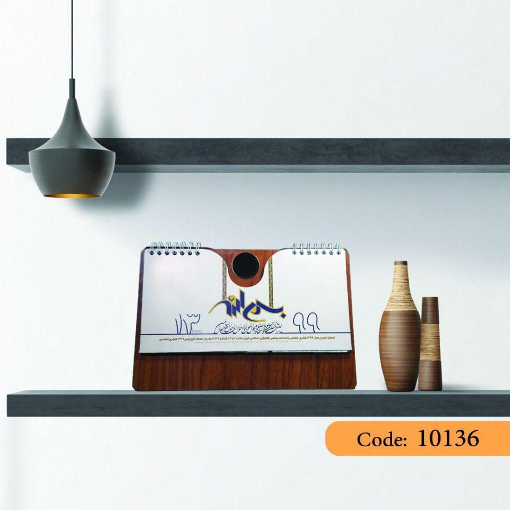 تقویم رومیزی چوب پلاک دار مدل برلیان کد 10136