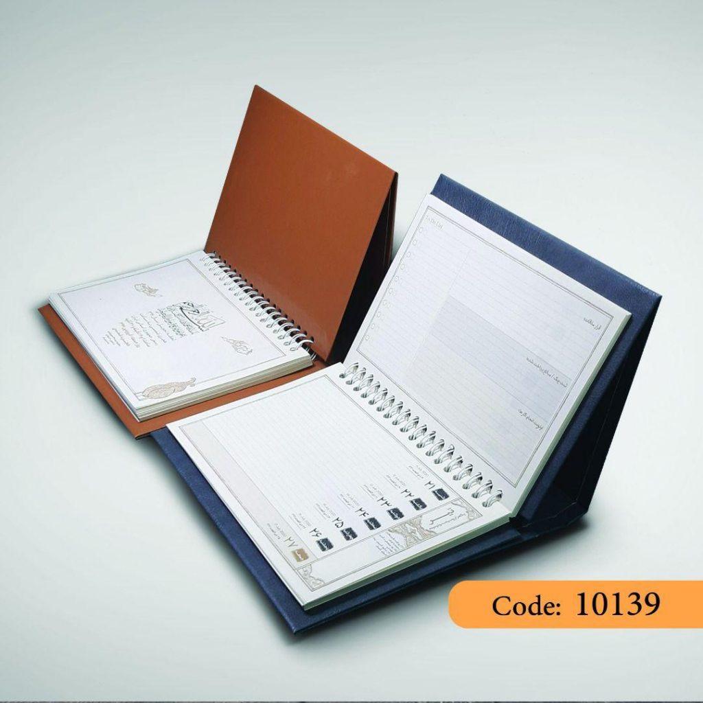 تقویم رومیزی منشی هفتگی مدل صدرا کد 10139