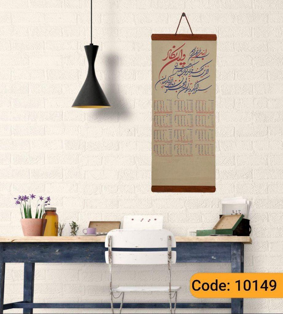 تقویم دیواری پارچه ای مدل ترمه کد 10142