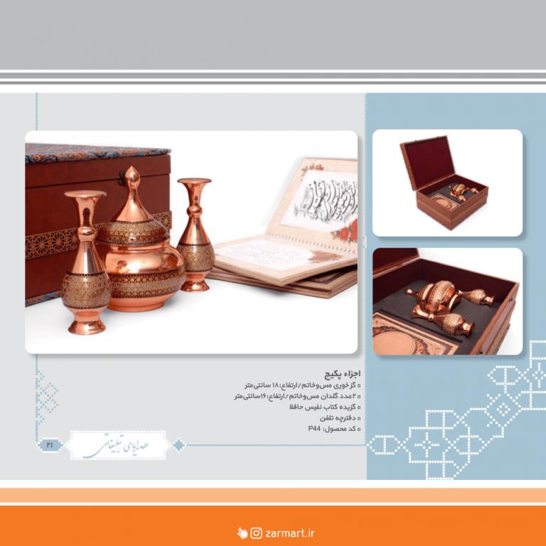 گز خوری  گلدان حافظ و دفترچه تلفن (p44)