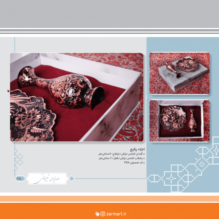 گلدان بشقاب (p64)