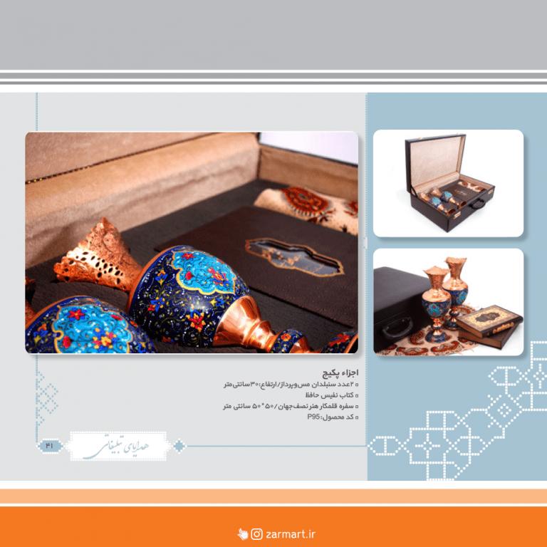 سنبلدان حافظ سفره قلمکار (p95)