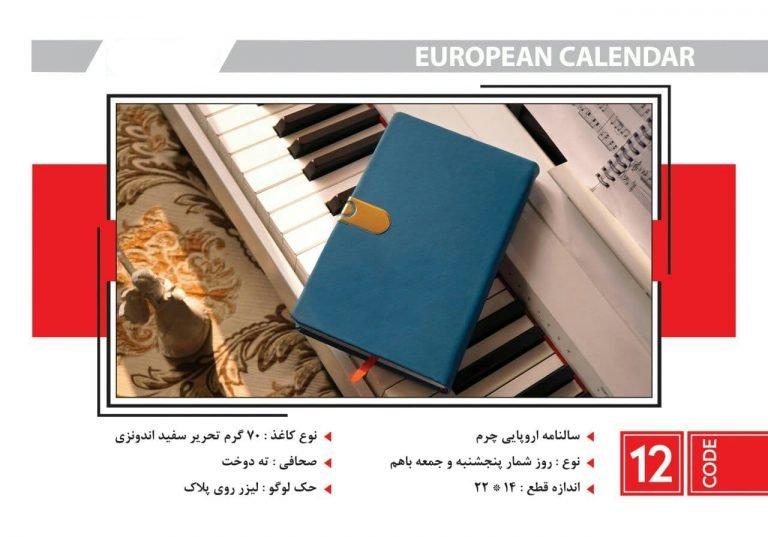 سالنامه اروپایی چرم تندیس