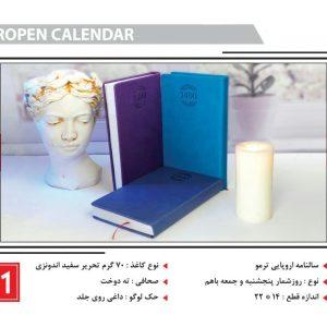 سالنامه تندیس