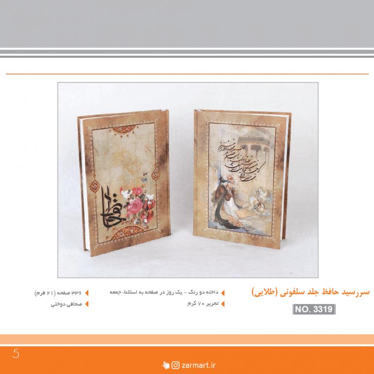 سررسید حافظ جلد سلفونی طلایی (3319)